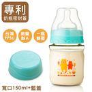 一瓶雙蓋PPSU耐高溫奶瓶母乳儲存瓶/副食品罐三用(可冷凍)搭配超彈母乳實感奶嘴,讓寶寶愛不釋手