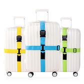 出遊好幫手 旅遊用品首選 十字行李箱束帶 打包帶 綁帶 保護帶 綑綁帶 旅行安全帶