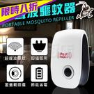 驅蚊器 電子驅蚊器 驅蟲器 驅鼠器 超聲...