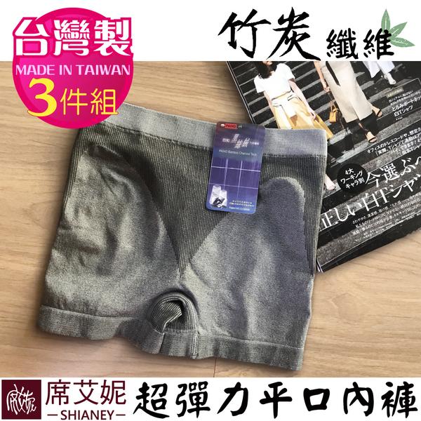 女性超彈力 平口內褲 抗菌除臭 吸濕排汗 可當安全褲 台灣製 no.662 竹炭纖維 款(3件組)-席艾妮SHIANEY