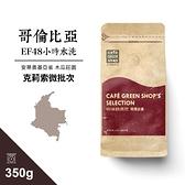 哥倫比亞安蒂奧基亞省木瓜莊園波旁克莉索微批次EF48小時水洗咖啡豆(350g)|咖啡綠商號