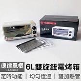 【德律風根】6L雙旋鈕電烤箱 LT-OV2032 小烤箱