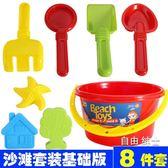 兒童沙灘玩具車套裝桶寶寶玩沙挖沙漏大號鏟子戲水洗澡決明子工具 1件免運