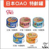 CIAO貓罐〔特齡罐,5種口味,75g〕(一箱24入)