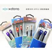 光華商場。包你個頭【X-DORIA】正版 漫威 APPLE / IOS 蘋果認證 傳輸線 1米 快充 2A 高效能 高質感