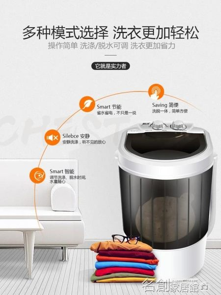 洗衣機 小洗衣機小型迷你 家用大單桶筒半全自動宿舍兒童嬰兒 洗鞋器脫水 名創家居DF