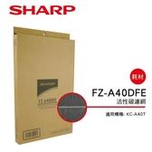~南紡 中心~~SHARP 夏普~KC A40T  活性碳濾網FZ A40DFE