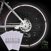 12張裝 自行車反光貼山地車貼紙車貼裝飾夜光貼紙【步行者戶外生活館】