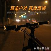 自行車把塞燈智能轉向警示燈夜騎行裝備單車配件 zc744【3C環球數位館】