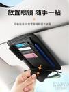 汽車遮陽板收納多功能卡片夾車內車用卡包收納袋眼鏡架車載 【快速出貨】