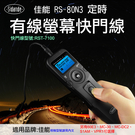 攝彩@佳能 RS-80N3螢幕快門線組 特價款斯丹德 RST-7100 定時快門線 縮時攝影 C3 2.5mm接口