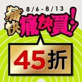 痛快痛快買!! WEB ONLY SALE「45折」►