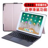 【贈藍牙滑鼠】2019新款iPad藍牙鍵盤 觸控板 ipad9.7 pro10.5 新款air2  air3 超薄保護套帶筆槽鍵盤