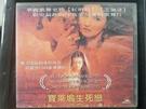 挖寶二手片-V02-058-正版VCD-電影【寶萊塢生死戀】-印度夢幻愛情歌舞片(直購價)