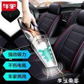 車載吸塵器無線家用車內大功率兩用迷你小型充電汽車強力專用 igo摩可美家