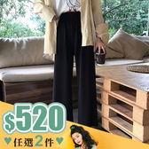 任選2件520寬管褲簡約大方寬管褲高腰九分直筒休閒褲【08G-G1131】