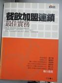 【書寶二手書T1/大學商學_XAN】餐飲加盟連鎖最佳實務_金海