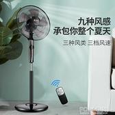 電風扇落地扇家用立式靜音台式遙控扇宿舍搖頭工業電扇大風力 ATF 電壓:220v