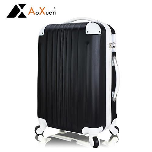 行李箱 登機箱 20吋ABS撞色耐衝擊護角 AoXuan 玩色人生-時尚黑/白