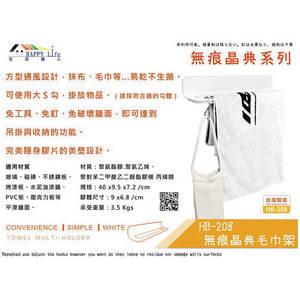 HAPPY Life 無痕晶典毛巾架 HB-208