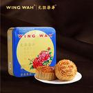 「單顆九折附鐵盒」 香港榮華月餅 雙黃黃...