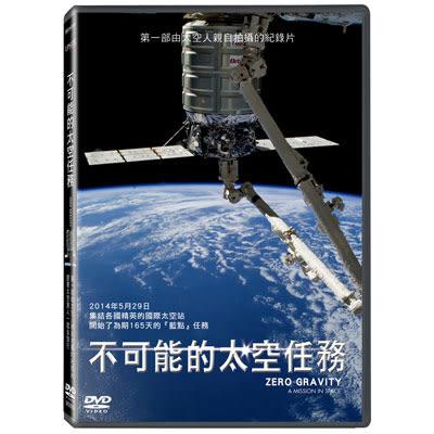 不可能的太空任務DVD