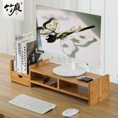電腦置物架 竹庭顯示器增高架電腦支架楠竹桌面收納電腦置物架電腦架子抬高架 俏女孩