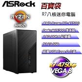 【南紡購物中心】華擎系列【百寶袋】(R7-4750G/512G SSD/16G D4)