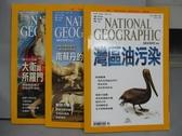 【書寶二手書T6/雜誌期刊_QBJ】國家地理雜誌_118~120期間_共3本合售_灣區油汙染等