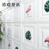 現代簡約北歐風格牆紙3D立體臥室客廳電視背景牆壁紙自貼防水家用 雙十二全館免運