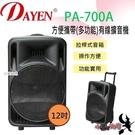 PA-700A  Dayen外場落地有線擴音機~USB功能 宗教集會 室內、戶外活動