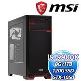 微星Z390平台【金銀島】Intel i9-9900K    8G/1TB電競機【刷卡分期價】