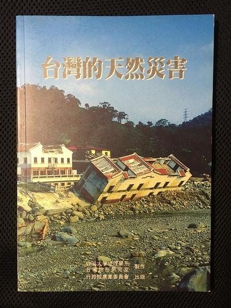 (二手書)台灣的天然災害 = Natural hazards of Taiwan