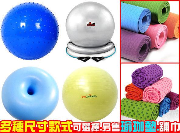 75cm瑜珈球│台灣製造30吋防爆韻律球抗力球彈力球彼拉提斯球體操球推薦哪裡買