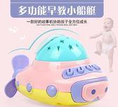 早教機 兒童早教機故事機帶燈光投影寶寶嬰兒益智安撫睡眠音樂聲光玩具 韓菲兒