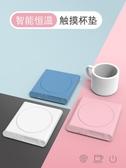 保溫墊usb家用辦公室宿舍智慧自動加熱器牛奶神器茶水速熱杯子水杯底座電熱水杯7月熱賣