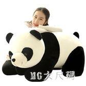熊貓公仔毛絨玩具抱抱熊大熊貓抱枕兒童布娃娃玩偶女生日禮物 QQ25127『MG大尺碼』