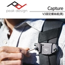 【現貨】固定螺絲 兩組4件式 Capture PEAK DESIGN 黑 銀 兩色 快拆系統 快速背帶
