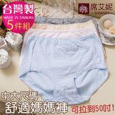 女性 MIT舒適中大尺碼內褲 媽媽褲  現貨 台灣製造 No.926 (5件組)-席艾妮SHIANEY