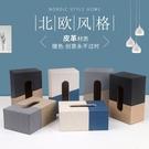 創意北歐日式抽紙盒家用客廳餐巾紙盒皮質簡約可愛桌面紙巾收納盒