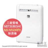 日本代購 空運 2019新款 MITSUBISHI 三菱 MJ-M100PX 衣物乾燥 除濕機 13坪 水箱3L
