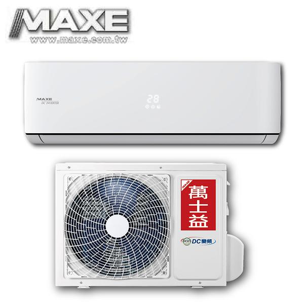 【MAXE萬士益】7-9坪R32變頻冷專分離式冷氣MAS-50CV32/RA-50CV32 含基本安裝
