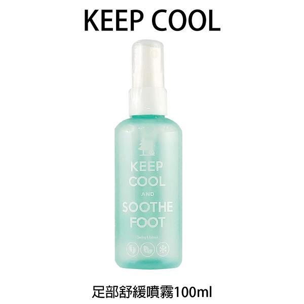 KEEP COOL 足部舒緩噴霧 100ml