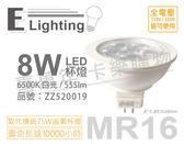 E極亮 LED 8W 6500K 38D 白光 全電壓 MR16 杯燈 不需要變壓器_ZZ520019