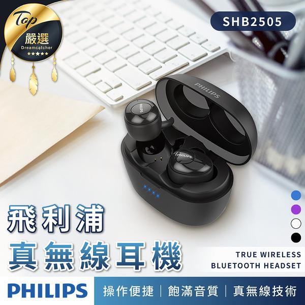 現貨!Philips 飛利浦 SHB2505 真無線耳機 原廠保固一年 無線藍牙耳機 藍牙5.0 無線耳機 #捕夢網