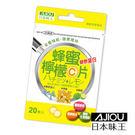 【日本味王】蜂蜜檸檬C口含片(20粒/包)