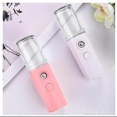 納米噴霧補水儀器便攜式保濕蒸臉器臉部加濕冷噴機充電手持儀MBS『潮流世家』