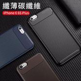iPhone 6 6S Plus 手機套 碳纖維 輕薄 軟套 防摔 防汗 散熱 透氣 甲殼蟲系列 保護殼