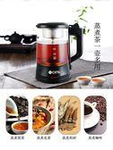 黑茶煮茶器蒸汽家用全自動斷電養生壺玻璃電煮茶壺煮水多功能 IGO