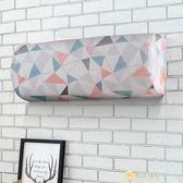 新年禮物-日式PEVA印花冷氣罩防塵罩保護罩臥室客廳掛式冷氣防潮罩收納罩